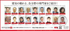 20140827朝日新聞掲載